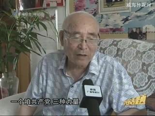 今日话题:于永峰:没有共产党就没有新中国(上)
