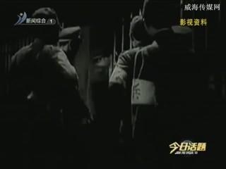 于永峰:没有共产党就没有新中国(下)