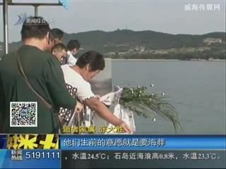 市民政局举办集体海葬活动 68位逝者魂归碧海