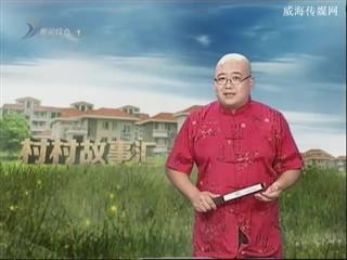 """威海有个""""小北京""""(上)"""
