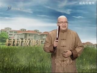 """""""汤盎""""率子护山河(上)"""