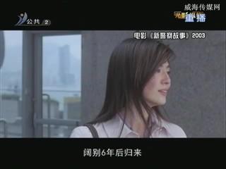 玉女掌门人杨采妮:事业失败复出影坛