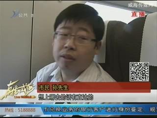 青荣城铁开通这一年 生活因城铁而改变