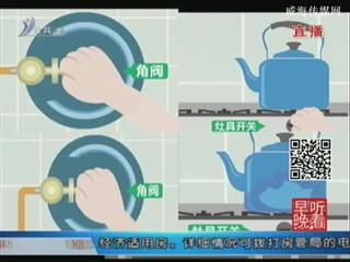港华燃气提醒:春节期间 勿忘安全用气