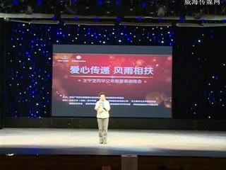 20160108阳光雨露慈善晚会