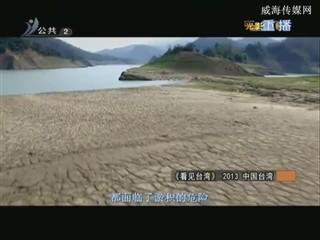 社会黑镜头启示录《看见台湾》