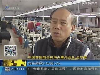 """中韩自贸协定带来的""""威海机遇"""""""