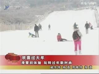 欢喜过大年 滑雪初体验 玩转过年新时尚