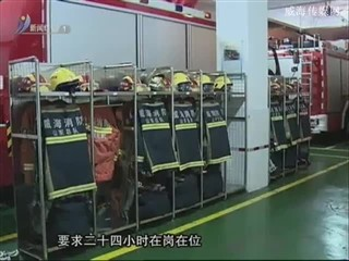 节日期间消防战士格外忙碌 感谢您的坚守