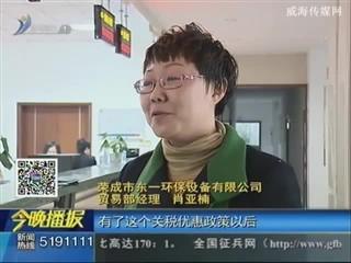 荣成:借中韩自贸东风 助推企业发展