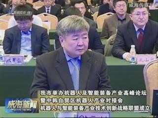 我市举办机器人及智能装备产业高峰论坛暨中韩自贸区机器人产业对接会