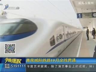 青荣城际铁路10月全线贯通
