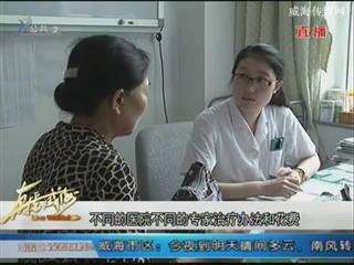 威海市立医院全民开展临床路径管理
