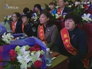 我市召开纪念三八国际妇女节106周年大会