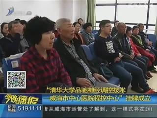 """""""清华大学品驰神经调控技术威海市中心医院程控中心""""挂牌成立"""