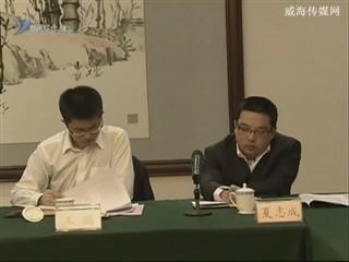 省法院调研组来威调研服务中韩自贸区建设情况