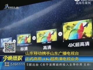 山东移动携手山东广播电视台正式商用4K超高清电视业务员