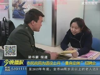 """市民政局为退役士兵""""量身定做""""招聘会"""