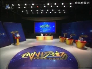 创业秀场_2016-05-14_