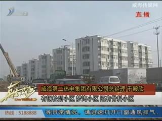 文登营400多户居民将纳入二热电集中供暖系统