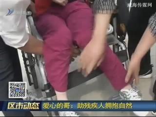 爱心的哥:助残疾人拥抱自然