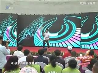 《中国好声音》全国海选威海赛区 山水文苑福海专场总决赛十进五《胡萝卜须》