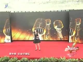 《中国好声音》全国海选威海赛区 山水文苑福海专场总决赛十进五《离不开你》