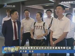 韩国统营青年会议所访问团来威海考察交流