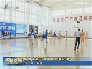 威海市第二届篮球联赛闭幕