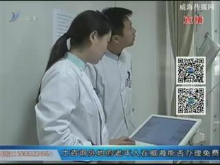 山东省首台机器人康复系统落户威海市立医院