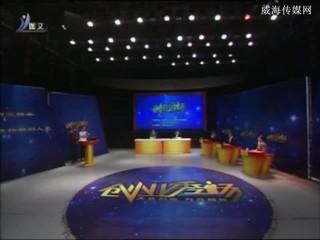 创业秀场视频_2016-06-11