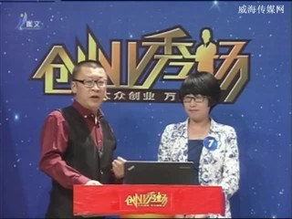 创业秀场视频_2016-05-21