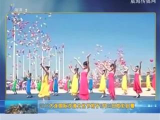 中国海洋资讯 2016-06-25