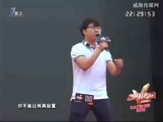《中国好声音》全国海选威海赛区 山水文苑福海专场总决赛十进五《赤裸裸》