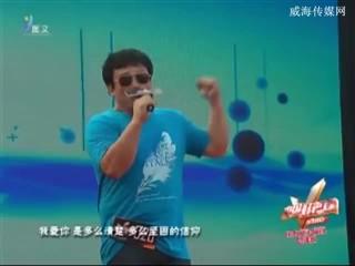 《中国好声音》全国海选威海赛区 山水文苑福海专场总决赛《信仰》