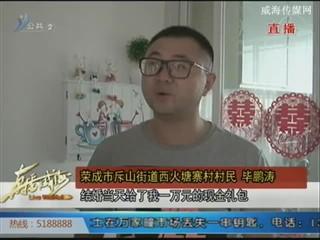 """荣成""""红白理事会""""倡农村文明新风尚"""