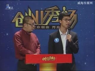 创业秀场视频_2016-06-25