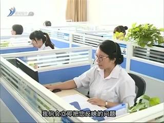"""首问负责制 用心服务赢民心12345:架起干群""""连心桥"""""""