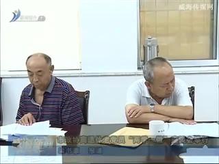 """市政协离退休老党员""""两学一做""""座谈会举行"""