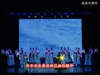 威海群众艺术馆馆长刘玉娣创作专辑《甲午祭》