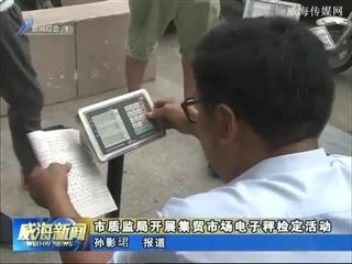市质监局开展集贸市场电子秤检定活动