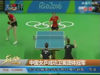 中国女乒成功卫冕团体冠军
