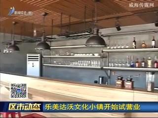 乐美达沃文化小镇开始试营业