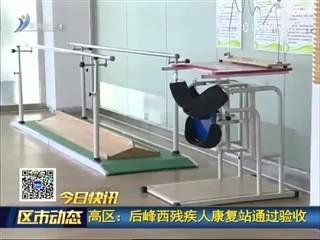 快讯:高区 后峰西残疾人康复站通过验收