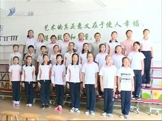 幸福少年――社会主义核心价值观组歌以歌代教 唱响时代主旋律