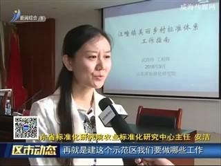 """汪疃""""美丽乡村标准化建设""""进入实质推进阶段"""