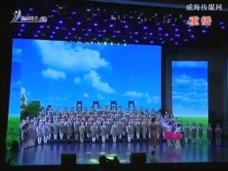 唱响正能量 做幸福少年 社会主义核心价值观组歌专题音乐会