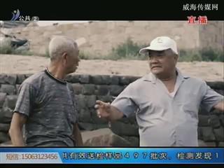 威海本土微电影展播之老人与海