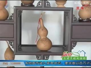 白沙滩村:神奇的葫芦烙画