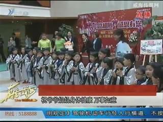 九九重阳节 童心温暖老人心